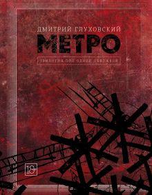 Глуховский Д.А. - Метро 2033. Метро 2034. Метро 2035 обложка книги
