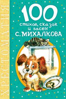 Михалков С.В. - 100 стихов, сказок и басен С. Михалкова обложка книги