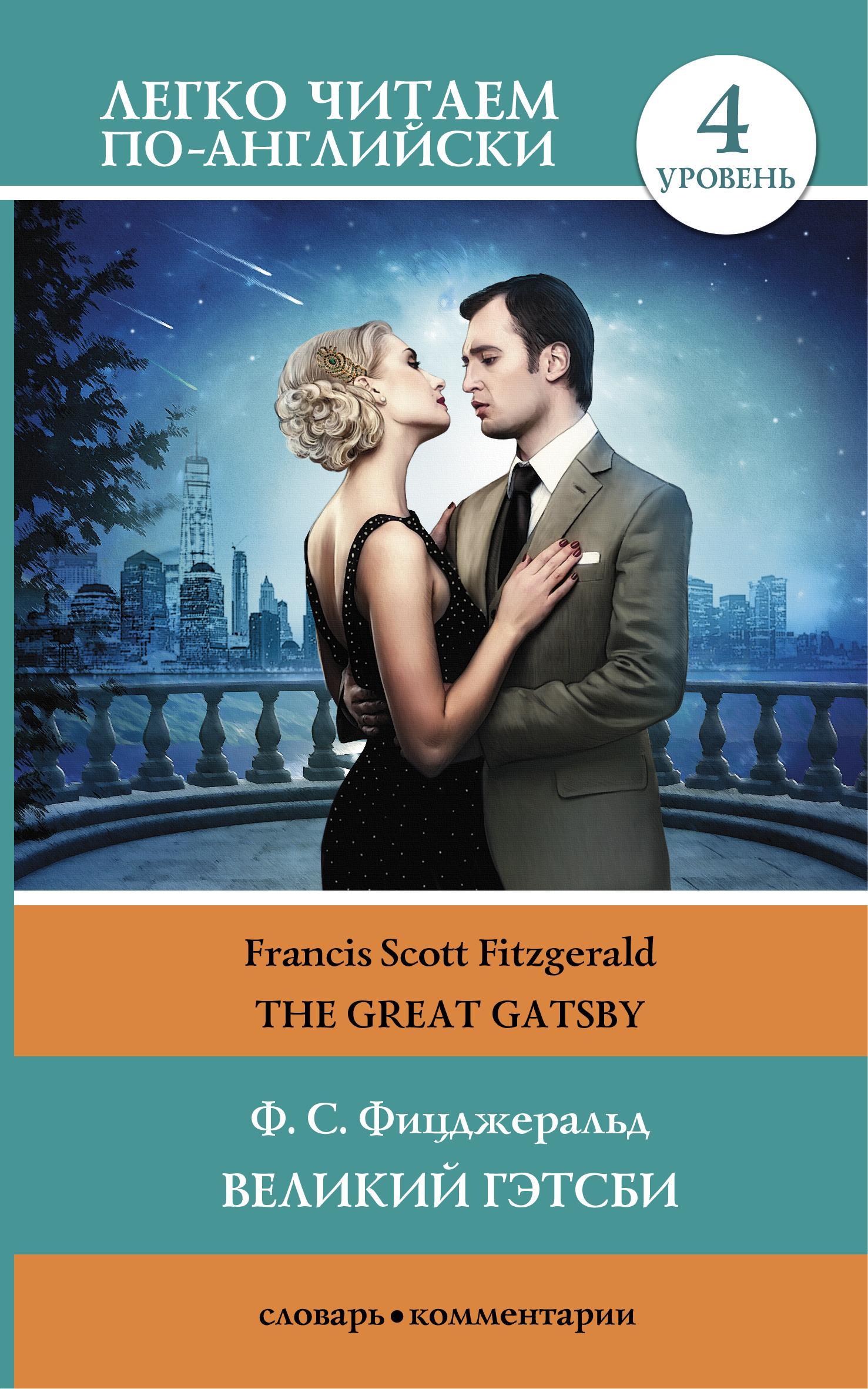 Великий Гэтсби = The Great Gatsby ( Фицджеральд Ф.С.  )