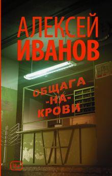 Иванов А.В. - Общага-на-Крови обложка книги