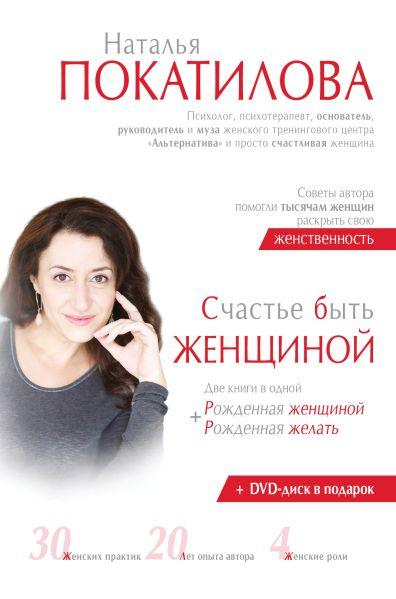 Счастье быть женщиной (диск + рекламный лифлет)