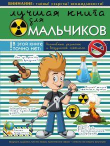 . - Лучшая книга для мальчиков обложка книги