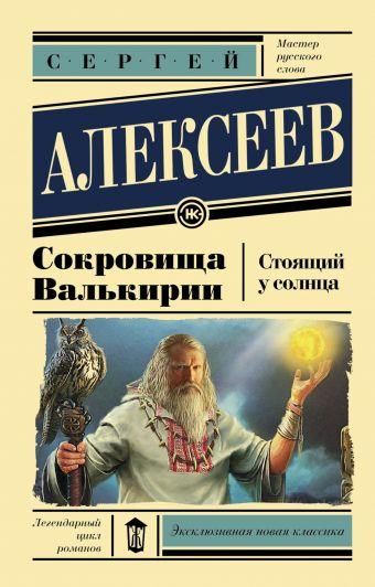Сокровища Валькирии. Стоящий у солнца Алексеев С.Т.