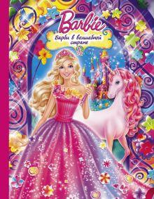 Барби в волшебной стране обложка книги