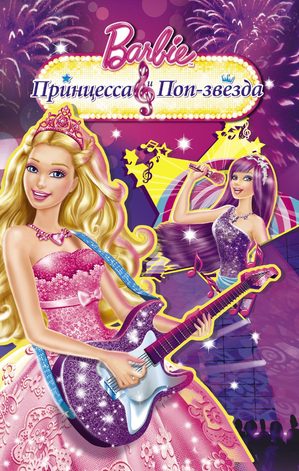 Тримбл А. Барби. Принцесса и поп-звезда тори озолс зависимая