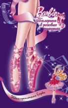 Вудс М.М. - Барби. Балерина в розовых пуантах' обложка книги