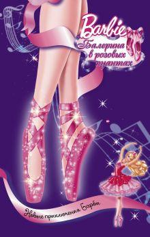 Вудс М.М. - Барби. Балерина в розовых пуантах обложка книги