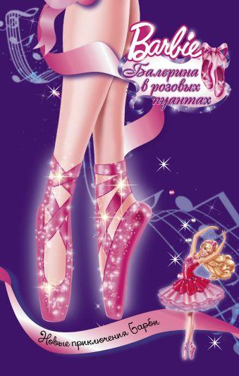 Барби. Балерина в розовых пуантах Вудс М.М.