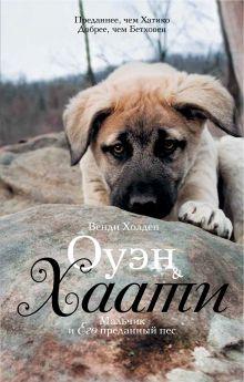 Холден Венди - Оуэн & Хаати: мальчик и его преданный пес обложка книги