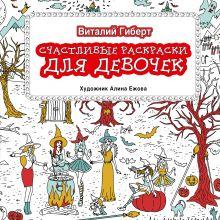 Гиберт В. - Счастливые раскраски для девочек обложка книги