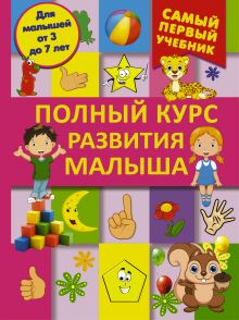 . - Полный курс развития малыша. Логика, внимание, мышление, память, развитие обложка книги