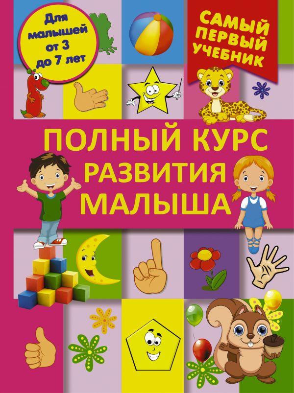 Полный курс развития малыша. Логика, внимание, мышление, память, развитие .