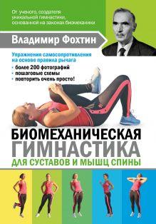 Фохтин В, - Биомеханическая гимнастика для суставов и мышц спины обложка книги