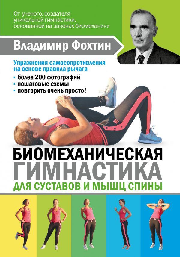 Биомеханическая гимнастика для суставов и мышц спины Фохтин В,