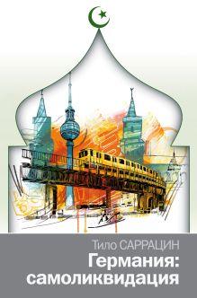 Саррацин Т. - Германия: самоликвидация обложка книги