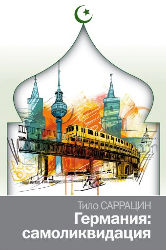 Германия: самоликвидация Саррацин Т.