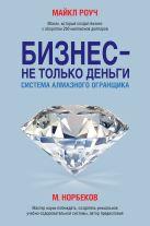 Норбеков М.С., Роуч М. - Бизнес - не только деньги. Система Алмазного Огранщика' обложка книги