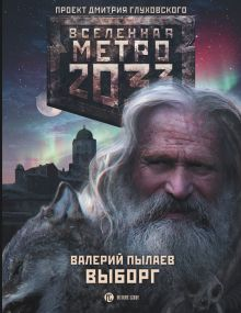 Пылаев В. - Метро 2033: Выборг обложка книги