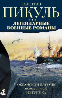 Легендарные военные романы Пикуля. 3 книги