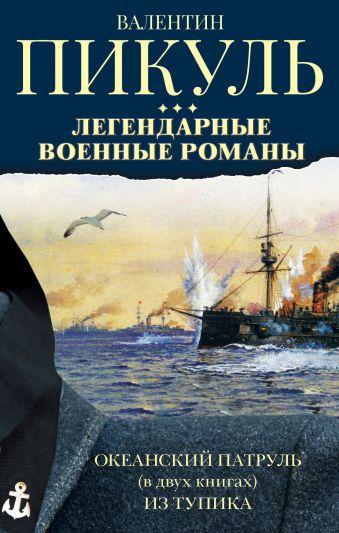 Легендарные военные романы Пикуля. 3 книги Пикуль В.С.