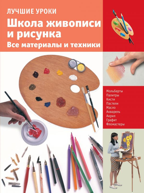 Школа живописи и рисунка.Все материалы и техники .