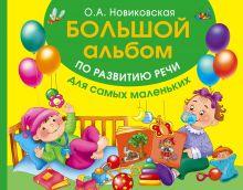 Новиковская О.А. - Большой альбом по развитию речи для самых маленьких обложка книги