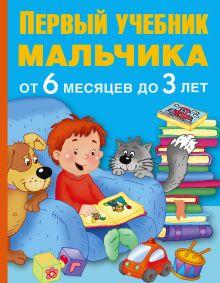 Водолазова М.Л. - Первый учебник мальчика от 6 месяцев до 3 лет обложка книги