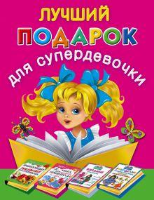 . - Лучший подарок для супердевочки (комплект из четырех книг в суперобложке и термоусадочной пленке) обложка книги