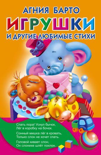 Игрушки и другие любимые стихи Барто А.Л.