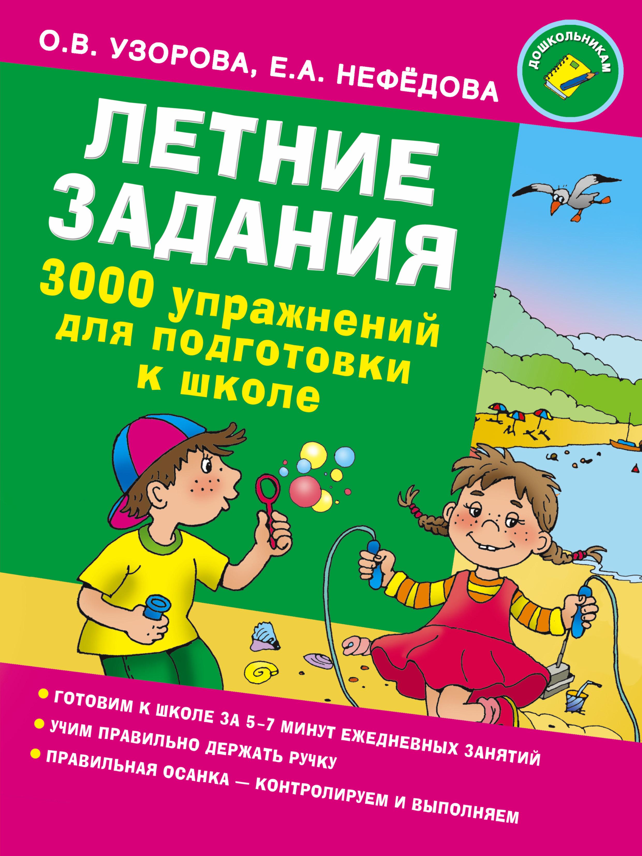 Летние задания. 3000 упражнений для подготовки к школе ( Узорова О.В., Нефедова Е.А.  )