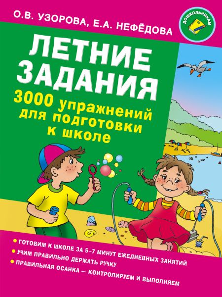 Летние задания. 3000 упражнений для подготовки к школе