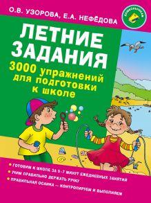 Узорова О.В. - Летние задания. 3000 упражнений для подготовки к школе обложка книги