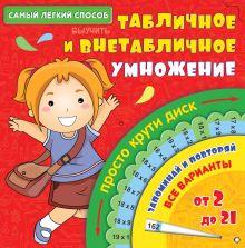 . - Самый лёгкий способ выучить табличное и внетабличное умножение обложка книги