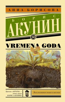 Акунин Б. - VREMENA GODA обложка книги