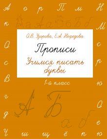 Узорова О.В. - Прописи. Учимся писать буквы. 1 класс обложка книги