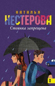 Нестерова Наталья - Стоянка запрещена обложка книги