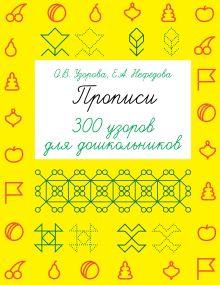 Узорова О.В. - Прописи. 300 узоров для дошкольников обложка книги