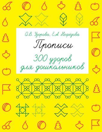 Прописи. 300 узоров для дошкольников Узорова О.В.