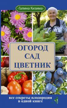 Огород, сад, цветник. Все секреты плодородия в одной книге обложка книги