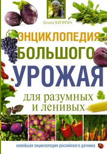 Кизима Г.А. - Энциклопедия большого урожая для разумных и ленивых обложка книги