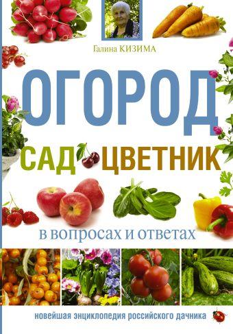 Огород, сад, цветник в вопросах и ответах Кизима Г.А.