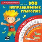 . - Самый лёгкий способ выучить 200 неправильных глаголов' обложка книги