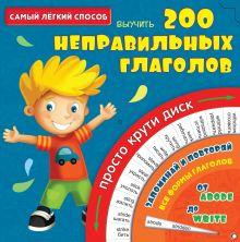 . - Самый лёгкий способ выучить 200 неправильных глаголов обложка книги