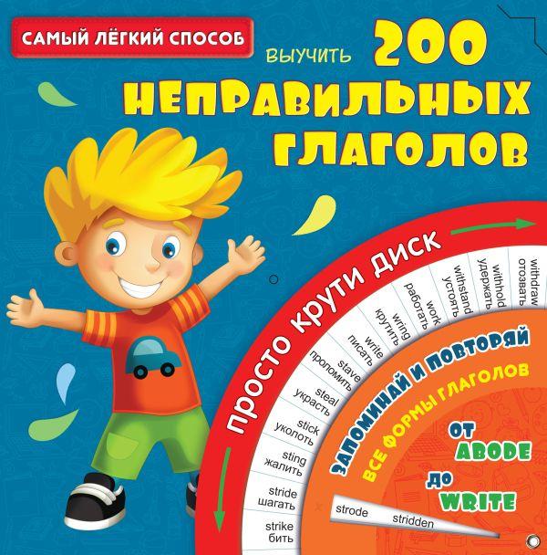 Самый лёгкий способ выучить 200 неправильных глаголов .