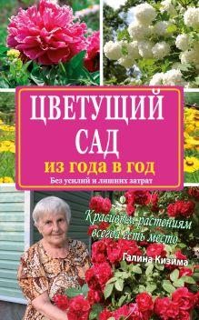 Кизима Г.А. - Цветущий сад из года в год без усилий и лишних затрат обложка книги
