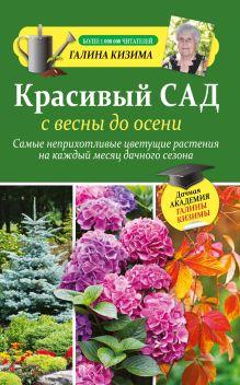 Кизима Г.А. - Красивый сад с весны до осени. обложка книги