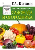 Кизима Г.А. - Самая нужная книга огородника и садовода с долгосрочным календарём до 2022 года' обложка книги