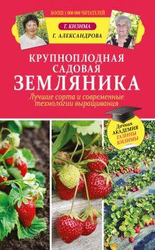 Кизима Г.А. - Крупноплодная садовая земляника. Лучшие сорта и современные технологии выращивания обложка книги
