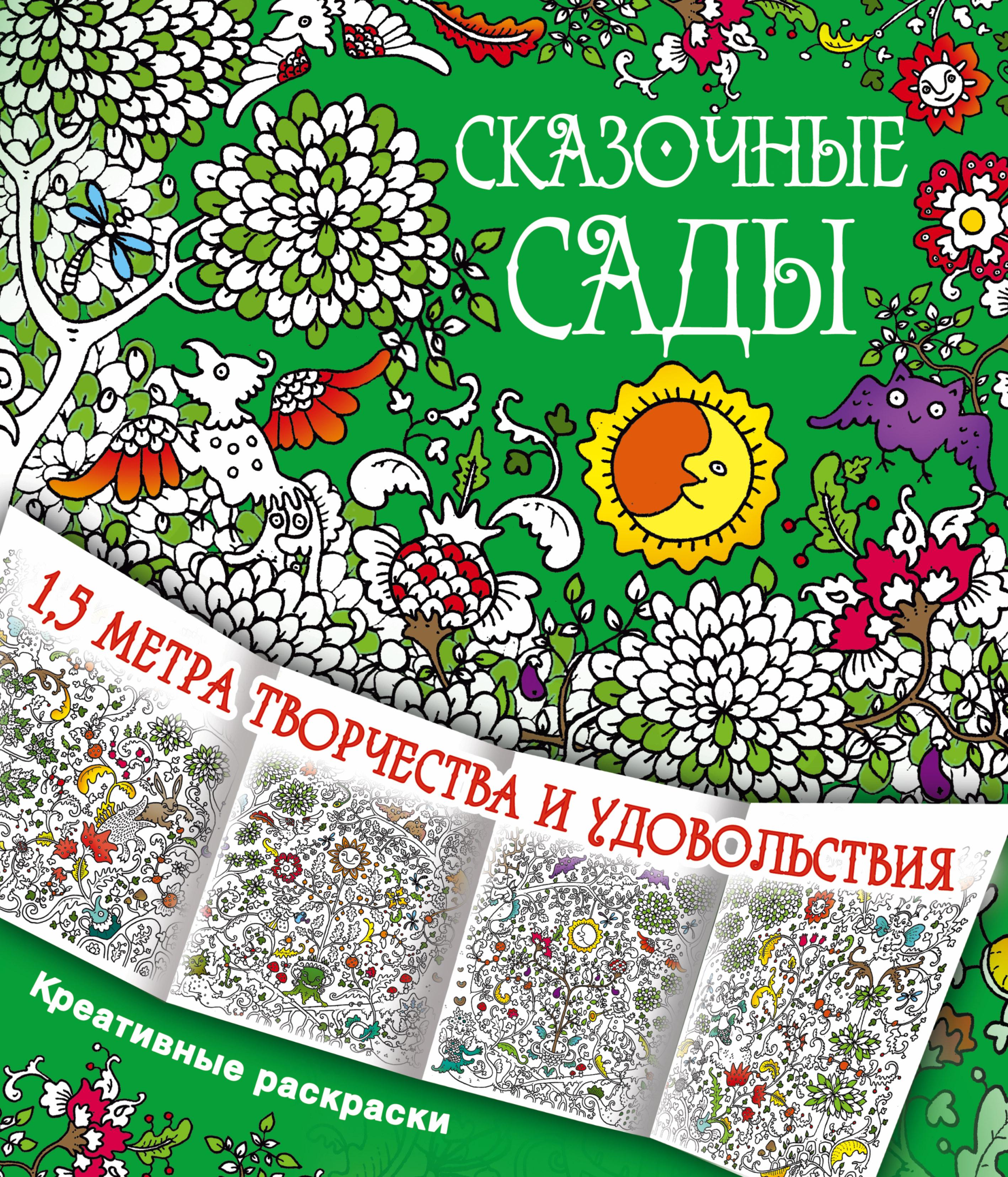 Сказочные сады ( Данкевич Ф.В.  )