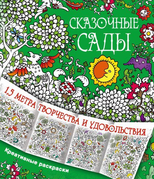 Сказочные сады